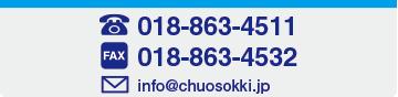 連絡先・メールアドレス